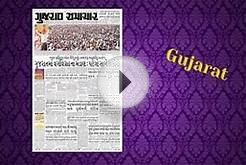 Gujarat Samachar Online Newspaper Advertisement Rates 2016