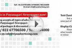 Punyanagari Online Newspaper Advertisement Rates 2016